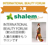 International beauty forum 入賞